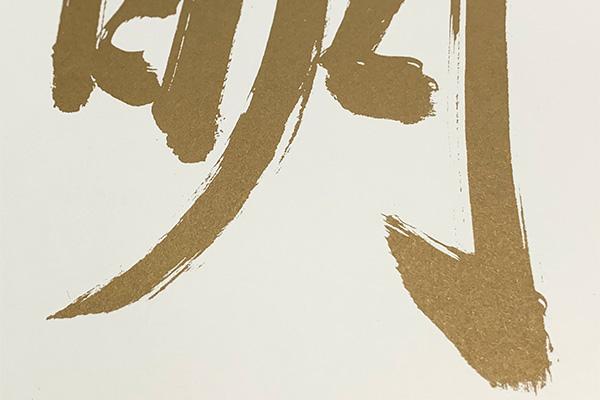 Offsetdruck Schmuckfarben Golddruck